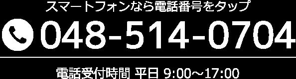 スマートフォンなら電話番号をタップ 048-514-0704 電話受付時間 平日 9:00~17:00