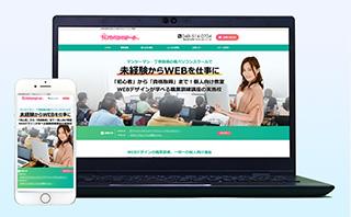 熊谷で学べるWeb制作