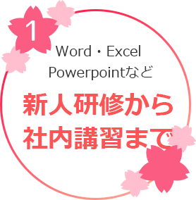 Word・Excel・Powerpointなど 新人研修から社内講習まで